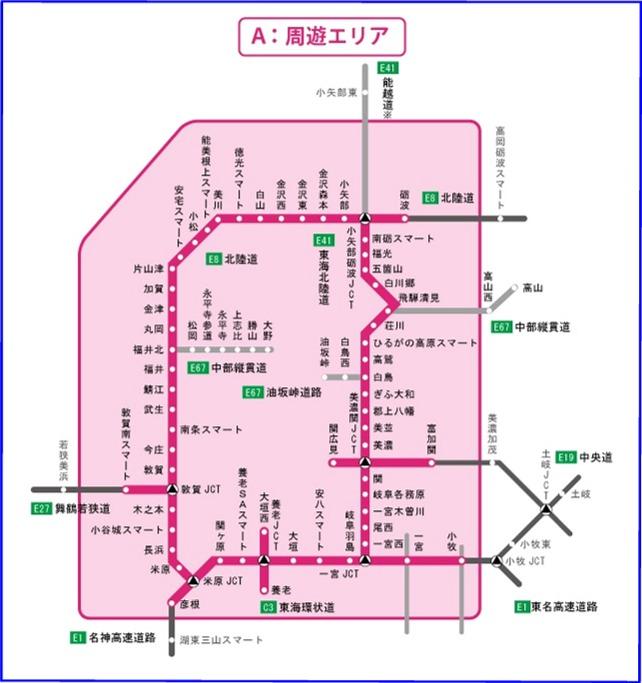 昇龍道ドラゴンルート