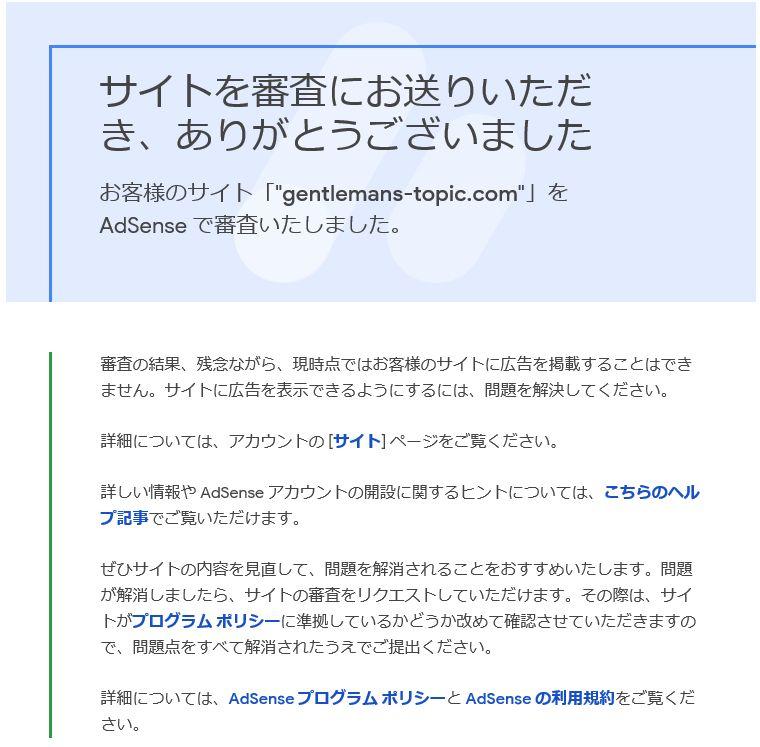 アドセンス Google AdSense 不合格通知