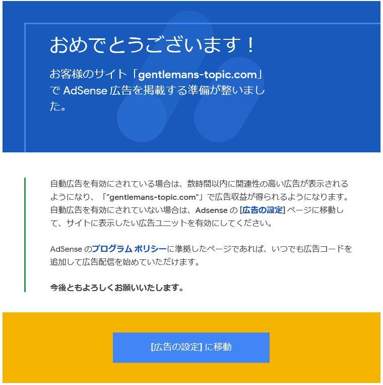 アドセンス Google AdSense 合格通知